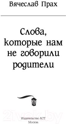 Книга АСТ Слова, которые нам не говорили родители (Прах В.)