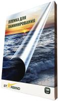 Пленка для ламинирования Starbind 154x216 125мкм / PL154216G125 (глянец) -