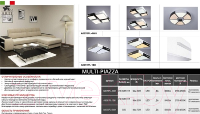 Люстра Arte Lamp Multi-Piazza A8083PL-6WH