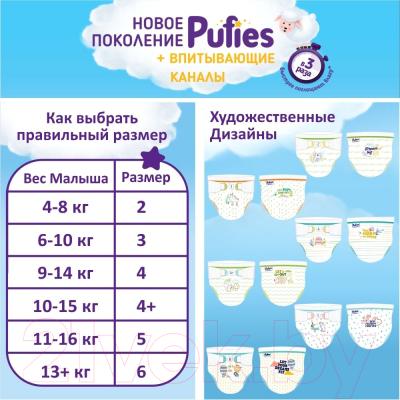 Подгузники детские Pufies Sensitive Midi 6-10кг (100шт)