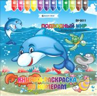 Раскраска Darvish Подводный мир / DV-9611 -