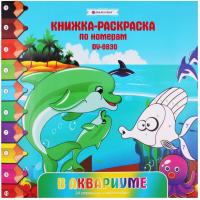 Раскраска Darvish В аквариуме / DV-8830 -