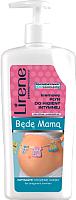 Средство интимной гигиены для мам Lirene Для беременных (300мл) -
