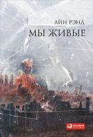 Книга Альпина Мы живые (Рэнд А.) -