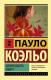 Книга АСТ Одиннадцать минут (Коэльо П.) -