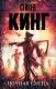 Книга АСТ Ночная смена (Кинг С.) -