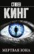 Книга АСТ Мертвая зона (Кинг С.) -