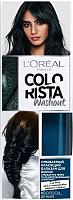 Оттеночный бальзам L'Oreal Paris Colorista Washout (деним) -