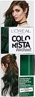 Оттеночный бальзам L'Oreal Paris Colorista Washout (зеленый) -