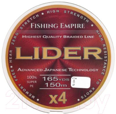 Леска плетеная Fishing Empire Lider Navy Green X4 0.16мм 150м / 150-160