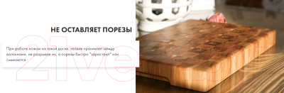 Разделочная доска Shteiger Классика пиксель / 10100