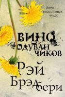 Книга Эксмо Вино из одуванчиков / 9785041027834 (Брэдбери Р.) -