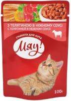 Корм для кошек Мяу! С телятиной в нежном соусе (100г) -