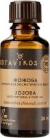 Масло косметическое Botavikos Жожоба жирное (30мл) -