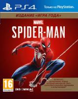 Игра для игровой консоли Sony PlayStation 4 Marvel Человек-паук. Издание Игра года -