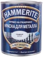 Краска Hammerite 250мл (белый) -
