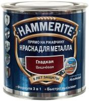 Краска Hammerite 250мл (вишневый) -