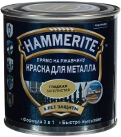 Краска Hammerite 250мл (золото) -