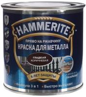 Краска Hammerite 250мл (коричневый) -