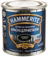 Краска Hammerite 250мл (черный) -