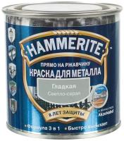 Краска Hammerite 750мл (светло-серый) -