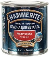 Краска Hammerite Молотковая (250мл, красный) -