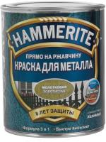 Краска Hammerite Молотковая (750мл, золото) -