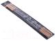 Набор шампуров Шашлычок 23027 (6шт) -