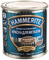 Краска Hammerite Молотковая (750мл, медный) -