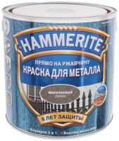 Краска Hammerite Молотковая (250мл, серый) -