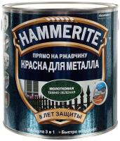 Краска Hammerite Молотковая (250мл, темно-зеленый) -