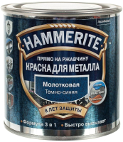 Краска Hammerite Молотковая (250мл, темно-синий) -