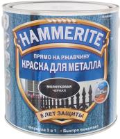 Краска Hammerite Молотковая (2.5л, черный) -
