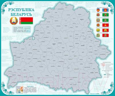 Скретч-карта Белкартография Рэспубліка Беларусь