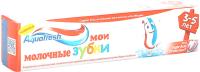Зубная паста Aquafresh Мои молочные зубки (50мл) -