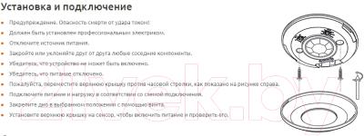 Датчик движения КС ДДП-02С / 95138