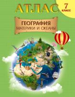 Атлас Белкартография География: Материки и океаны (7 класс) -