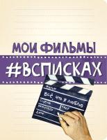 Творческий блокнот Эксмо Мои фильмы #всписках (Нола Л.) -