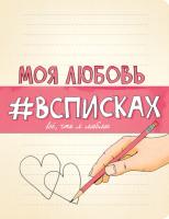Творческий блокнот Эксмо Моя любовь #всписках (Нола Л.) -