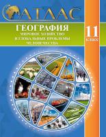 Атлас Белкартография География: Мировое хозяйство и глобальные проблемы человечества (11 класс) -