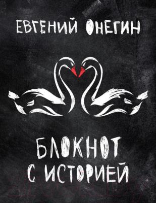 Записная книжка Эксмо Евгений Онегин. Блокнот с историей