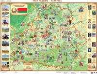 Настенная карта Белкартография Мая Радзіма – Беларусь (ламинированная) -