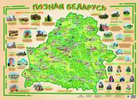 Настенная карта Белкартография Познай Беларусь (ламинированная) -