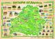 Настенная карта Белкартография Познай Беларусь (ламинированная с держателями) -