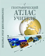 Атлас Белкартография Географический для учителя -