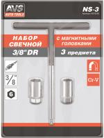 Гаечный ключ AVS NS-3 / A07826S -