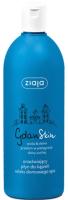Пена для ванны Ziaja Bubble Gdanskin активизирующая (500мл) -