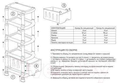 Комод пластиковый Эльфпласт Классика 4 67 (белый, сетка)
