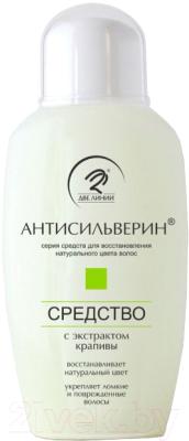 Лосьон для волос Две Линии Антисильверин для восстановления цвета волос с экстракт. крапивы
