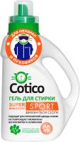 Гель для стирки Cotico Для спортивной одежды (1л) -